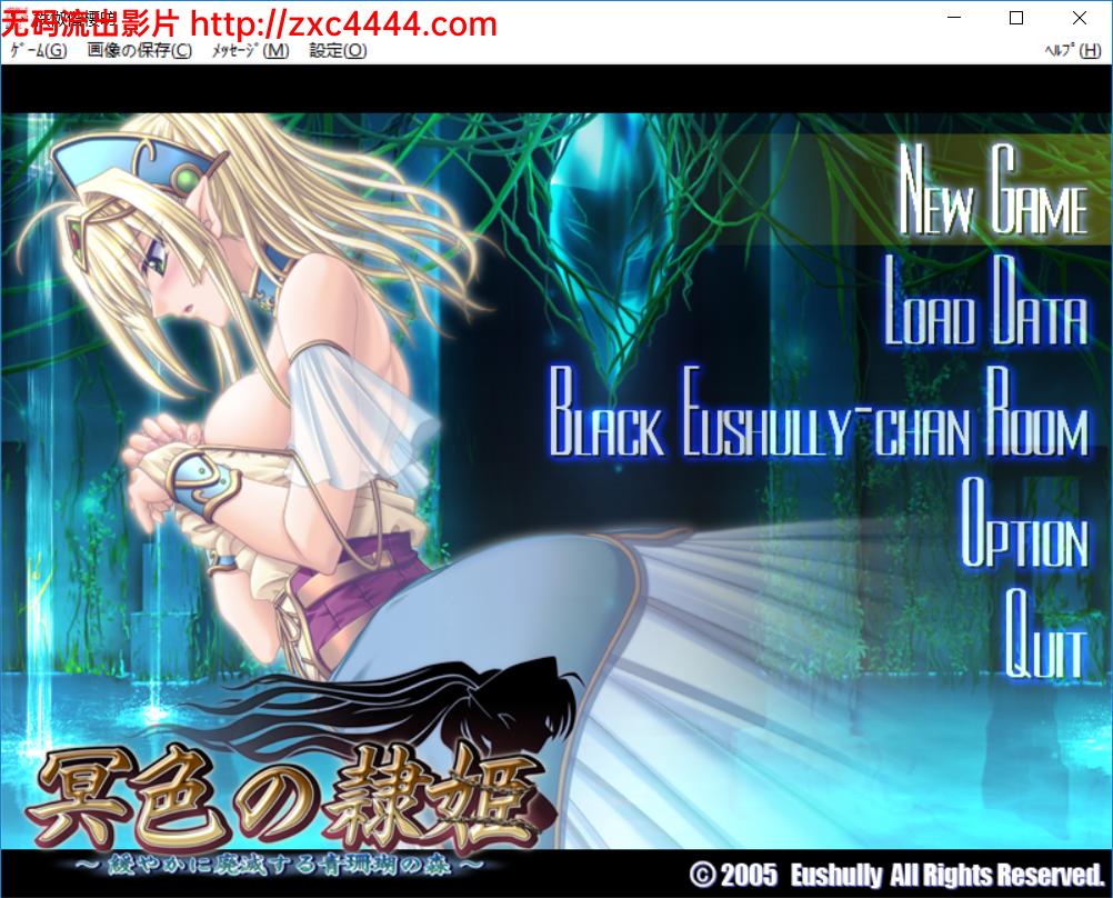 【SLG汉化】冥界的奴公主~一步步消亡的青珊瑚王国 Ver1.0 汉化版【2.2G】
