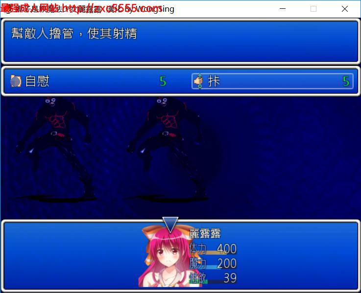 [RPG/SSTM汉化]妻子是魔法少女丽露露!?汉化版[FM/百度][659M] 4