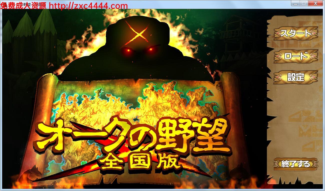 【SLG3D全动态】兽人帝国的野望·全国征服版! Ver1.2.1 DL版【750M】